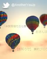気球がゆっくり流れていきます。ブログ画面全体にも気球を飛ばすことができます。