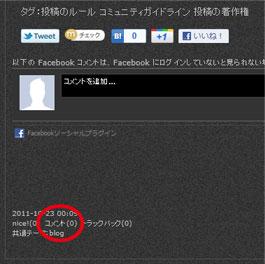 トップページの So-net コメント記入場所